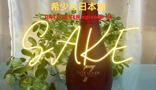 【DATE SEVEN episodeⅥ】宮城県の希少な日本酒!